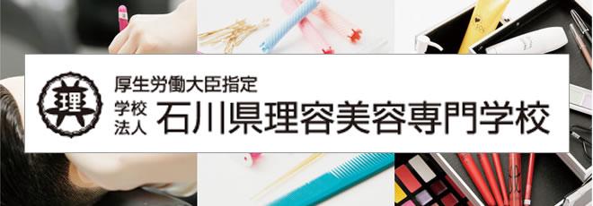 石川県理容美容専門学校