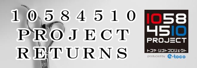 10584510プロジェクト リターンズ