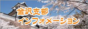 金沢支部インフォメーション