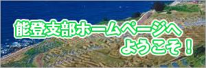 能登支部ホームページへようこそ!