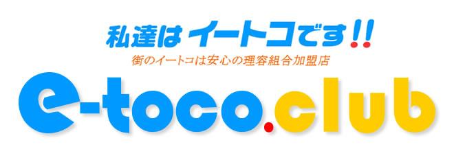 e-tocoクラブ